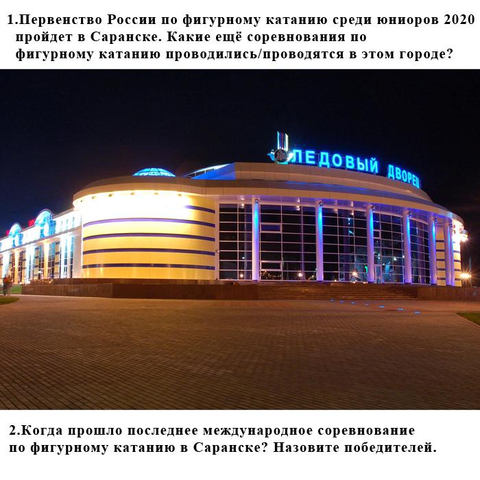 Викторина! Хотите увидеть звёзд Первенства России в Саранске вживую? Участвуйте в конкурсе!