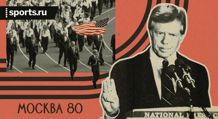 Не все в США поддерживали бойкот Олимпиады-80: спортсмены рвались в Москву – и президент Картер извинялся, вручая альтернативные медали