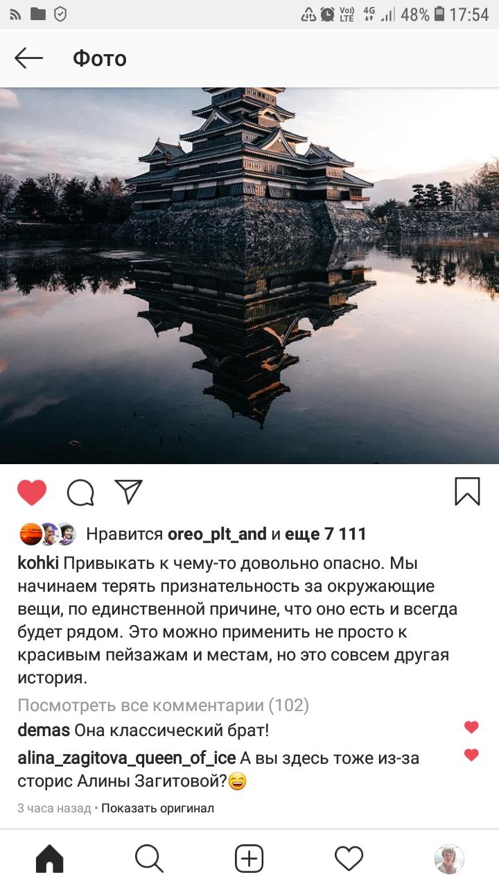 Сторис Алины Загитовой: Замок Ворона — Мацумото. Национальное достояние Японии. Рубрика «С Алиной вместе и навсегда»