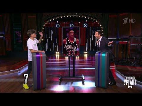 Ургант и Олег ЛСП играли в «угадай баскетболиста» и не узнали Шака, Сабониса и Хакима. А вы сможете?